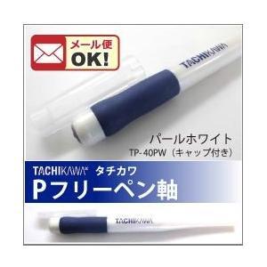 ポイント5倍 メール便可 タチカワ Pフリーペン軸 パールホワイト TP-40PW ペン軸 立川ピン製作所|enauc