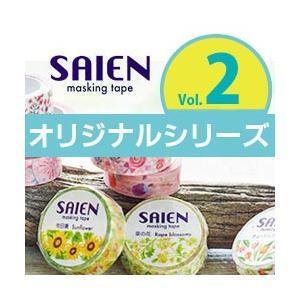 ポイント10倍 20個までメール便可 彩宴マスキングテープ SAIEN オリジナルシリーズ 第2弾|enauc
