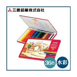 ポイント5倍 送料無料 三菱色鉛筆 ユニ ウォーターカラー 36C|enauc