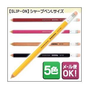 ポイント5倍 メール便可 スリップオン シエラ 木軸シャープペン Lサイズ (0.5mm)|enauc