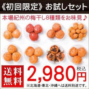 [梅干し]猿梅のお試しセット(各60g×8種類入り)梅干しの最高品種・和歌山県産紀州南高梅|enbai