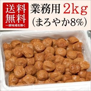 【梅干し】無選別まろやか梅干し業務用(2kg)はちみつ梅のように食べやすい減塩梅干し [紀州南高梅 訳あり 梅干]|enbai