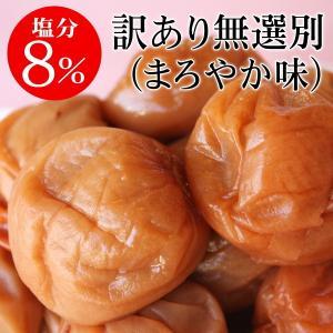[梅干し]無選別まろやか800g(家庭用)梅干しの最高品種・和歌山県産紀州南高梅|enbai