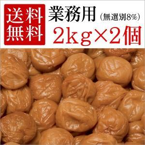 【梅干し】無選別まろやか梅干し業務用(2kg×2個)はちみつ梅のように食べやすい減塩梅干し [紀州南高梅 訳あり 梅干]|enbai