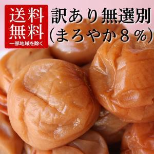 [梅干し]無選別まろやか1.6kg(家庭用)梅干しの最高品種・和歌山県産紀州南高梅|enbai