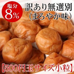 [梅干し]無選別まろやか小粒800g(家庭用)梅干しの最高品種・和歌山県産紀州南高梅|enbai