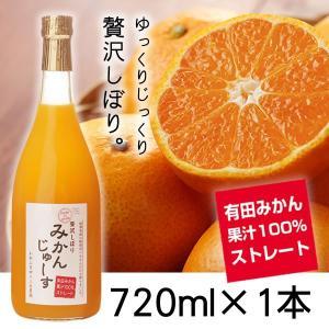 三友農園 果汁100%ストレート 有田みかんジュース(720ml×1本)オレンジジュース 有田みかん(国産:和歌山産柑橘)無添加 ストレート|enbai