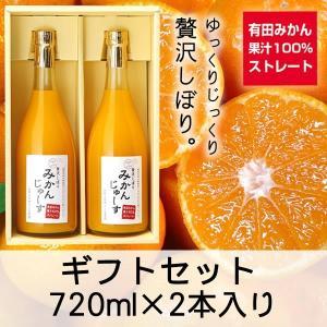 三友農園 果汁100%ストレート 有田みかんジュース(720ml×2本)オレンジジュース 有田みかん(国産:和歌山産/温州みかん)無添加 ストレート|enbai