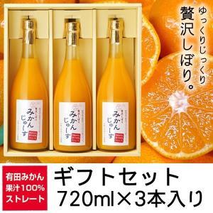 三友農園 果汁100%ストレート 有田みかんジュース(720ml×3本)オレンジジュース 有田みかん(国産:和歌山産/温州みかん)無添加 ストレート|enbai