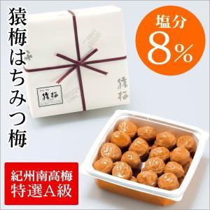 [梅干し]猿梅はちみつ550g(ギフト対応) 梅干しの最高品種・和歌山県産紀州南高梅|enbai