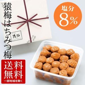 [梅干し]猿梅はちみつ1.0kg(ギフト対応) 梅干しの最高品種・和歌山県産紀州南高梅|enbai