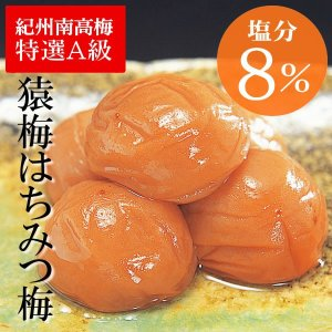 [梅干し]猿梅はちみつ100g (味見用)梅干しの最高品種・和歌山県産紀州南高梅|enbai