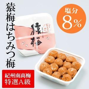 [梅干し]猿梅はちみつ400g(お得用) 梅干しの最高品種・和歌山県産紀州南高梅|enbai