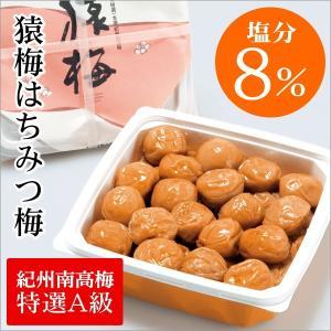 [梅干し]猿梅はちみつ800g(お得用) 梅干しの最高品種・和歌山県産紀州南高梅|enbai