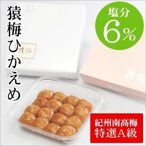 [梅干し]猿梅ひかえめ380g (ギフト対応)梅干しの最高品種・和歌山県産紀州南高梅|enbai