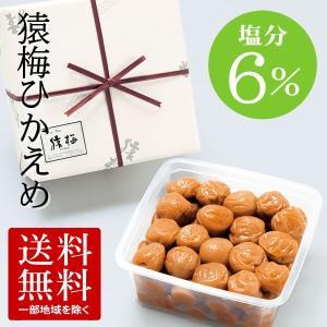 [梅干し]猿梅ひかえめ1.0kg (ギフト対応)梅干しの最高品種・和歌山県産紀州南高梅|enbai