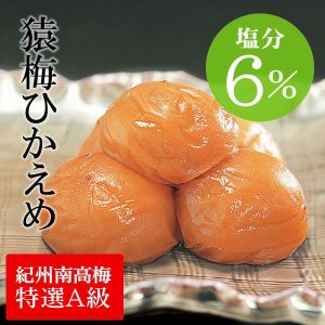 梅干しの最高品種「紀州南高梅」の中でも、和歌山県みなべ地方産の厳選A級品のみ使用した塩分6%の超低塩...