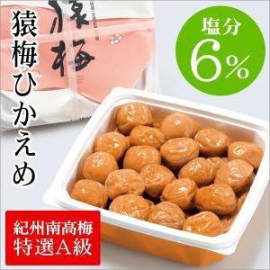 [梅干し]猿梅ひかえめ800g (お得用)梅干しの最高品種・和歌山県産紀州南高梅|enbai
