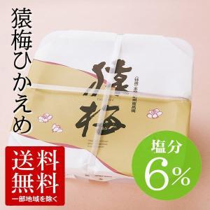 [梅干し]猿梅ひかえめ1.6kg (お得用)梅干しの最高品種・和歌山県産紀州南高梅【なないろ日和!】|enbai