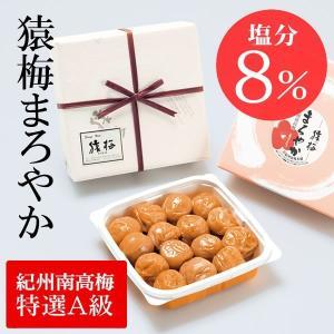 [梅干し]猿梅まろやか270g(ギフト対応) 梅干しの最高品種・和歌山県産紀州南高梅|enbai