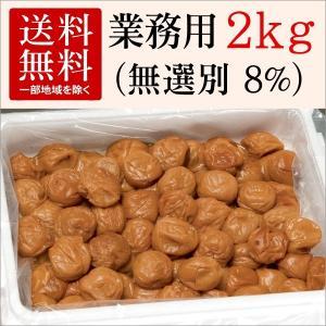 【梅干し】業務用まろやか梅干し(2kg)はちみつ梅のように食べやすい減塩梅干し [紀州南高梅 特選A級 梅干]|enbai