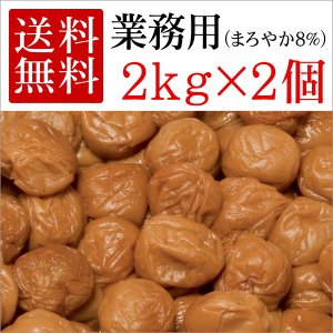 【梅干し】業務用まろやか梅干し(2kg×2個)はちみつ梅のように食べやすい減塩梅干し [紀州南高梅 特選A級 梅干]|enbai