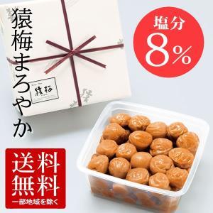 [梅干し]猿梅まろやか1.0kg(ギフト対応) 梅干しの最高品種・和歌山県産紀州南高梅|enbai