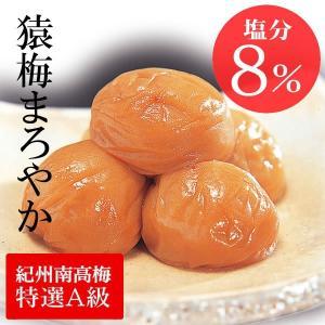[梅干し]猿梅まろやか100g(梅干しの最高品種・和歌山県産紀州南高梅)|enbai