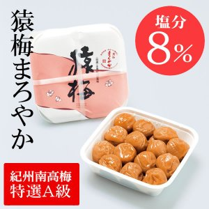 [梅干し]猿梅まろやか400g(お得用) 梅干しの最高品種・和歌山県産紀州南高梅|enbai