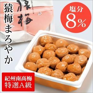 [梅干し]猿梅まろやか800g(お得用) 梅干しの最高品種・和歌山県産紀州南高梅|enbai