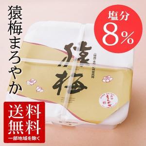 [梅干し]猿梅まろやか1.6kg(お得用) 梅干しの最高品種・和歌山県産紀州南高梅|enbai