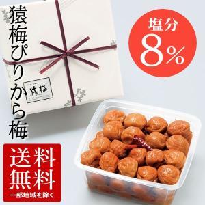 [梅干し]猿梅ぴりから1.0kg(ギフト対応) 梅干しの最高品種・和歌山県産紀州南高梅|enbai