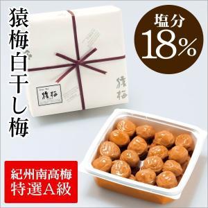 [梅干し]猿梅白干し梅600g(ギフト対応) 梅干しの最高品種・和歌山県産紀州南高梅|enbai