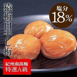[梅干し]猿梅白干し梅100g (味見用)梅干しの最高品種・和歌山県産紀州南高梅|enbai