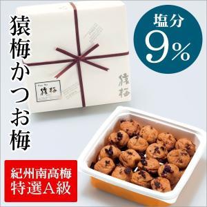 [梅干し]猿梅かつお梅550g(ギフト対応) 梅干しの最高品種・和歌山県産紀州南高梅|enbai