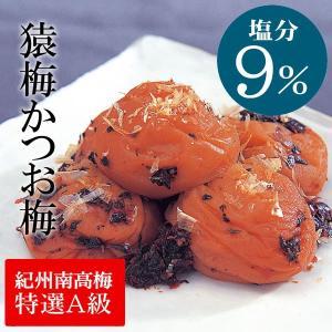 [梅干し]猿梅かつお梅100g (味見用)梅干しの最高品種・和歌山県産紀州南高梅|enbai