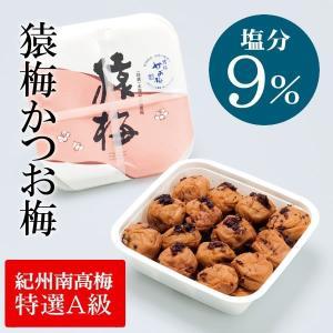[梅干し]猿梅かつお梅400g(お得用) 梅干しの最高品種・和歌山県産紀州南高梅|enbai