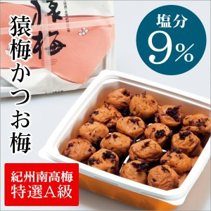 [梅干し]猿梅かつお梅800g(お得用) 梅干しの最高品種・和歌山県産紀州南高梅|enbai