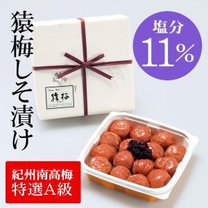 [梅干し]猿梅しそ漬け270g(ギフト対応) 梅干しの最高品種・和歌山県産紀州南高梅|enbai