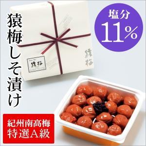 [梅干し]猿梅しそ漬け550g(ギフト対応) 梅干しの最高品種・和歌山県産紀州南高梅|enbai