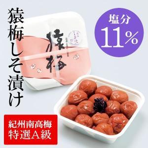[梅干し]猿梅しそ漬け400g(お得用) 梅干しの最高品種・和歌山県産紀州南高梅|enbai