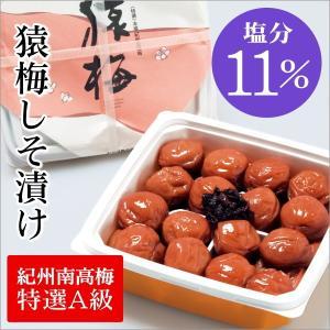 [梅干し]猿梅しそ漬け800g(お得用) 梅干しの最高品種・和歌山県産紀州南高梅|enbai