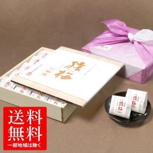 [梅干し]金箔入り一粒包み(まろやか味)20粒入り 梅干しの最高品種・和歌山県産紀州南高梅|enbai