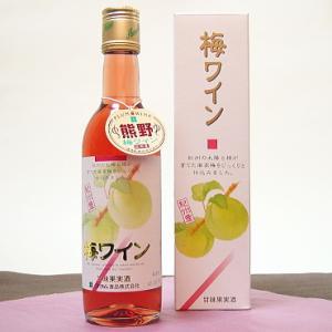 梅ワイン(ロゼ)360ml|enbai