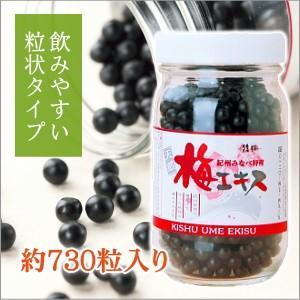 梅肉エキス(梅エキス)粒状150g 約730粒入り 和歌山県産の青梅使用【粒状】|enbai