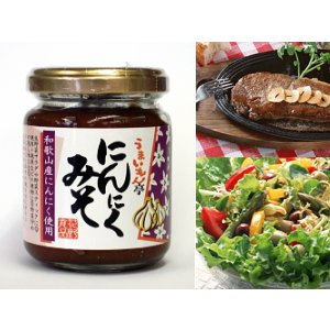 [味噌]珍味にんにく味噌(150g)|enbai
