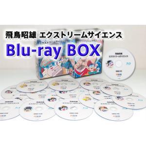 飛鳥昭雄 エクストリームサイエンス Blu-rayBOX|enbanya