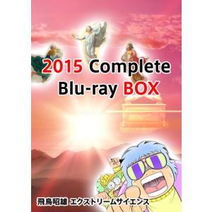 飛鳥昭雄 エクストリームサイエンス 2015 Complete Blu-ray BOX enbanya
