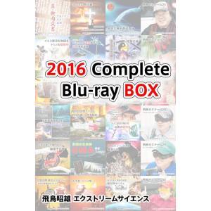 飛鳥昭雄 エクストリームサイエンス 2016 Complete Blu-ray BOX enbanya