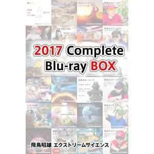 飛鳥昭雄 エクストリームサイエンス 2017 Complete Blu-ray BOX enbanya